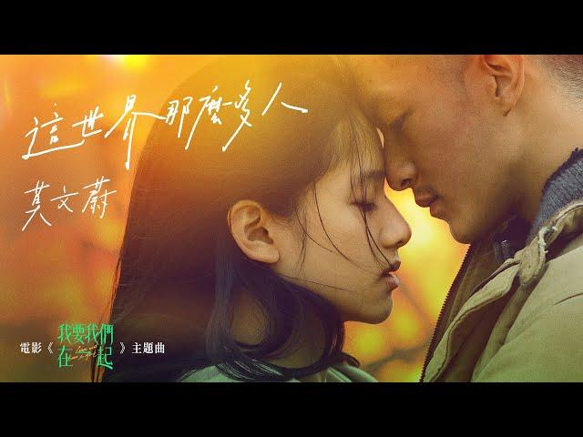莫文蔚 Karen Mok《這世界那麼多人 Empty World》Official MV - 電影「我要我們在一起」主題曲