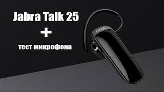 обзор JABRA Talk 25  тест при шуме