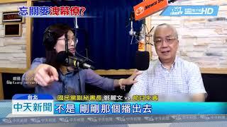 20190607中天新聞 洩底?! 鄭麗文問:願幫郭輔選嗎? 「我跟趙少康提一下」