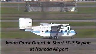 【 羽田空港 ★ なつかしい系 】 Short SC-7 Skyvan Japan Coast Guard at Haneda Airport