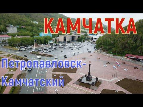 Камчатка, июнь 2019. Часть 1 (Петропавловск-Камчатский).