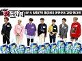 [Oh! My 갓돌아이 | EP05]  청량(한)돌(아이) '온앤오프'가 갓돌에 떴씀돠~♥