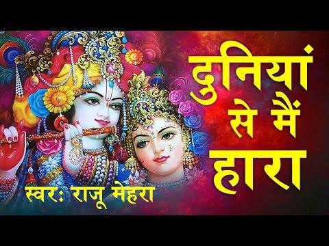 दुनिया से मै हारा | बेस्ट श्याम भजन | भक्ति भजन | Devotional | राजू मेहरा  #Saawariya