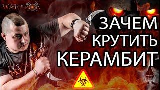 Як і навіщо крутити КЕРАМБИТ. Майстер клас і інструкція. Ножовий бій у Москві