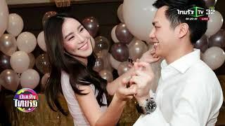 เปิดโมเมนต์ ไฮโซเคน ขอ ขนมจีน แต่งงาน    12-02-61   บันเทิงไทยรัฐ