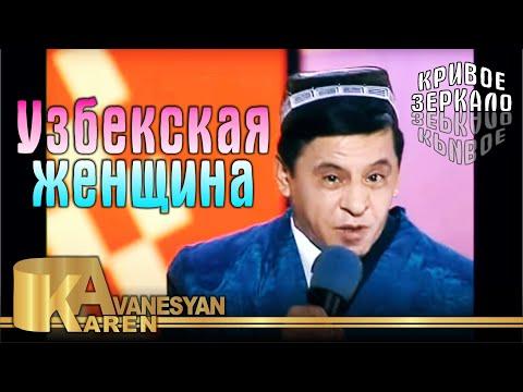 Узбекская женщина - Кривое зеркало 16 | Krivoe zerkalo 16