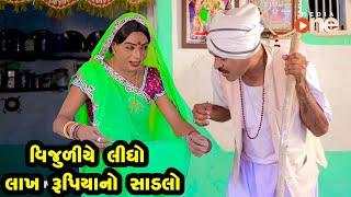Vijuliye Lidho Lakh Rupiano Sadalo    Gujarati Comedy   One Media   2021