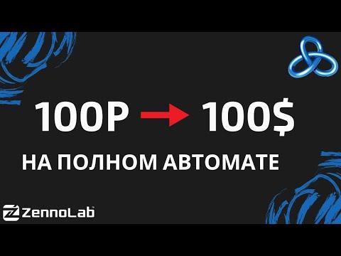 Как из 100р. сделать 100$ на полном автомате с ZennoPoster // Видео пользователей