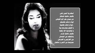 داليدا - أحسن ناس / Dalida - Ahsan Nas