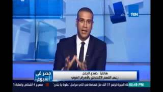 حمدي الجمل يكشف عن عوار في قانون الإبلاغ عن إحتكار تاجر بتحمل الشاكي نصف الغرامة الموقعة علي المحتكر