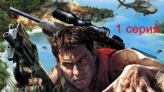 Прохождение Far Cry серия 1 (Знакомьтесь, Джек Карвер)