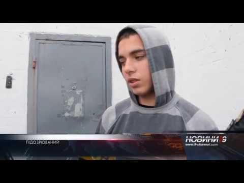 9-channel.com: На Дніпропетровщині затримали злочинне угруповання, яке підозрюють в умисному вбивстві
