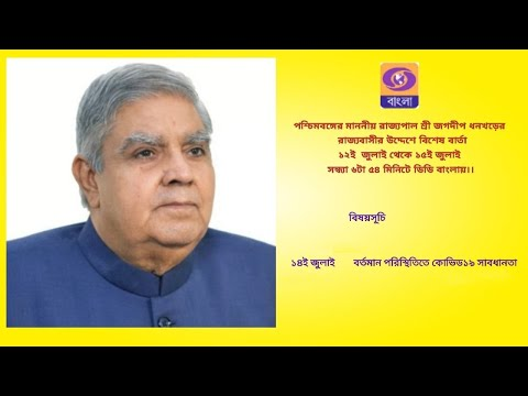 Special message from Hon'ble Governor of West Bengal, Shri Jagdeep Dhankhar :14/07/2020