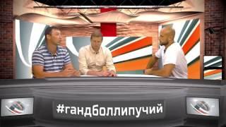 """""""Гандбол липучий"""" - выпуск 14 (часть 1)"""