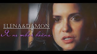 ► DAMON & ELENA | Я не твоя война