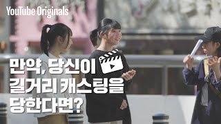Street casting in Hongdae?! | Top Management