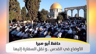 حافظ أبو صبرا - الأوضاع في القدس قبيل إعلان أمريكا قرار نقل السفارة إليها