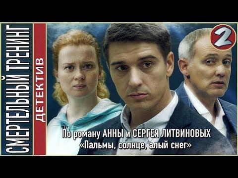 Смертельный тренинг (2018). 2 серия. Детектив, Литвиновы.