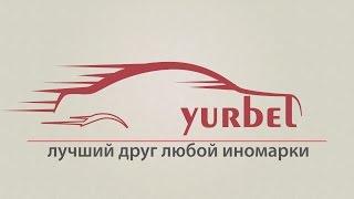 Интернет магазин авто запчастей для иномарок Yurbel.ru(, 2015-11-23T20:04:24.000Z)