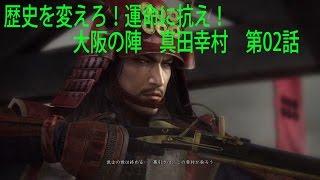 ついに真田丸での戦いが始まる! 徳川軍をどう料理してやろうか!?|д゚)...