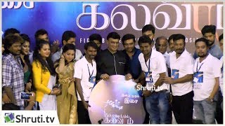 Full Video : Santhoshathil Kalavaram Audio Launch | K. Bhagyaraj, Kranthi Prasad