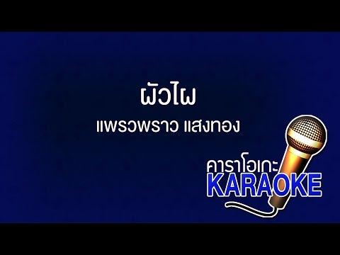 ผัวไผ - แพรวพราว แสงทอง [KARAOKE Version] เสียงมาสเตอร์