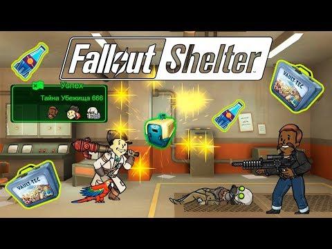 ТАЙНА УБЕЖИЩА 666,  ПИТОМЕЦ И КЕЙСЫ (ЛАНЧБОКСЫ) - Fallout Shelter #51