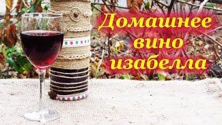 видео Домашнее вино: рецепт из виноградного сока