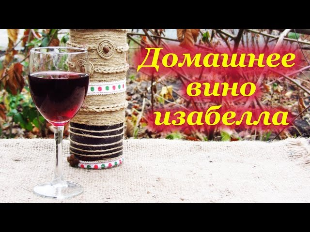 Смотреть вино из винограда в домашних условиях