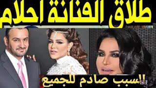 #طلاق الفنان# احلام #من زوجها #مبارك الهاجري #بسبب صادم للجميع# لن تصدق#