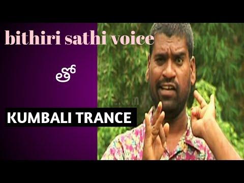KUMBALI Trance | Bithiri Sathi Voice Dj Mix