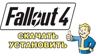 Скачать Установить Запустить Fallout 4