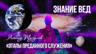 Веды Этапы преданного служения Леонид Тугутов Лакшми Нараяна Дас Лекция семинар