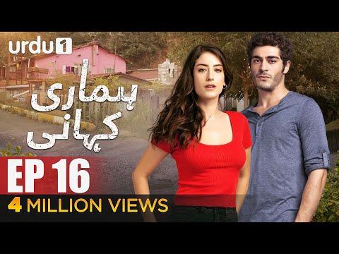 Hamari Kahani   Episode 16   Turkish Drama   Hazal Kaya   Urdu1 TV Dramas   09 December 2019