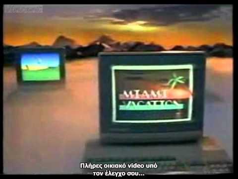 Amiga Commercial - Greek translation