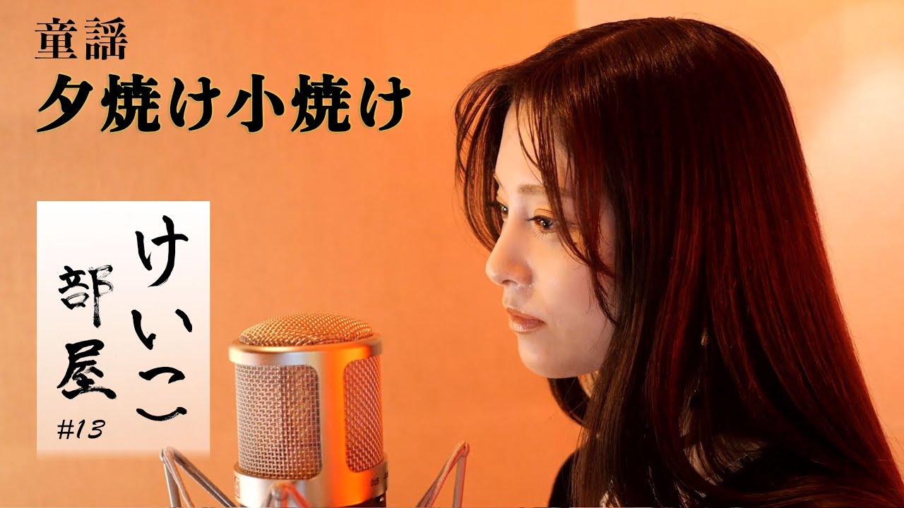 KEIKO【けいこ部屋】#13 夕焼け小焼け(童謡)