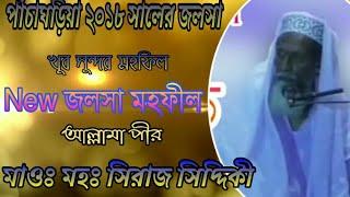 পাঁচাঘড়িয়া ২০১৮ সালের জলসা করেছেন আল্লামা পীর সিরাজ সিদ্দিকী আলকোরাশ New Jolsha