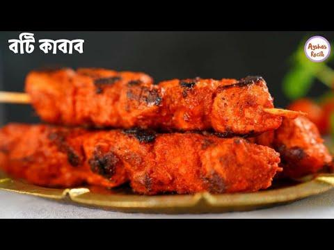চুলায় তৈরি বটি কাবাব- বাংলাদেশী হোটেল স্টাইলে কাবাব | Chulay toiri Chicken Boti kabab without Oven