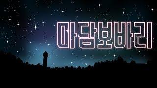 [마담 보바리] 김혜리의 영화 사람을 만나다   음악도시 Madame Bovary 111209