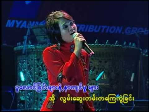 A Chit Telt Lar - Phyu Phyu Kyaw Thein: A Chit Telt Lar - Phyu Phyu Kyaw Thein