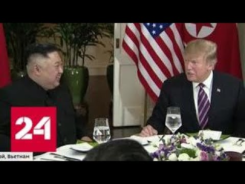 В Ханое завершился первый день саммита Дональда Трампа и Ким Чен Ына - Россия 24