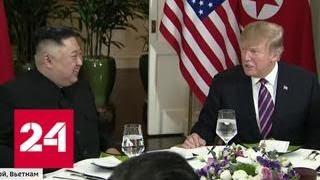 В Ханое завершился первый день саммита Дональда Трампа и Ким Чен Ына   Россия 24