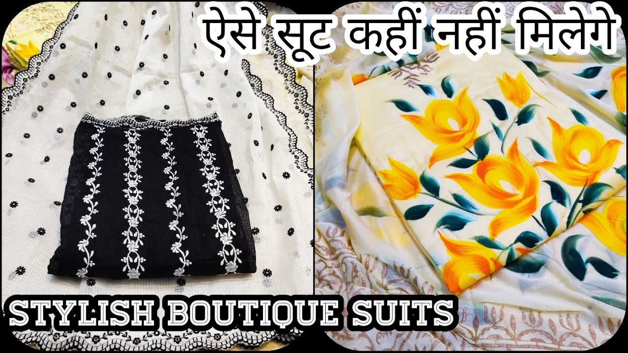 हटके सूट Unique boutique ladies suit wholesale market in delhi cheapest fancy suits in chandni chowk