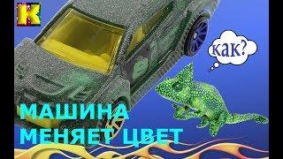 """видео Mattel Hot Wheels BHR15 Хот Вилс Машинки """"COLOR SHIFTERS"""" (в ассортименте)"""