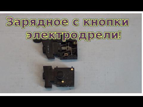 видео: Зарядное с кнопки электродрели!