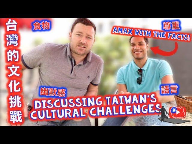 兩個外國人討論台灣的文化挑戰 Taiwan's Cultural Challenges