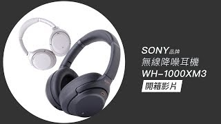 SONY-無線降噪耳機-WH-1000XM3-開箱影片