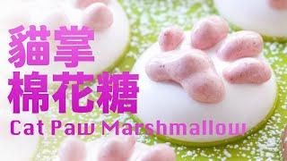 【Eng Sub】療癒﹗貓掌棉花糖  超萌溶化你的心 沒人工色素 Cat Paw Marshmallow Recipe
