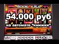 +54.000 на автомате Book of Ra. Рабочая схема обыграть казино.