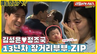 Kim Sung-eun, Jeong Jo-guk, a long-distance couple reunited for the first time in two months.